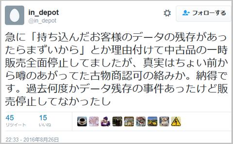 PCdepot_kobutushou-4