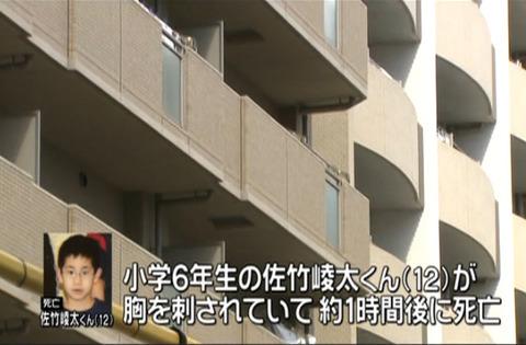 aichi-nagoya-kitaku-satsujin-satake-kengo-taiho-2