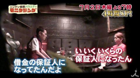 加藤茶に借金1億円発覚その時妻
