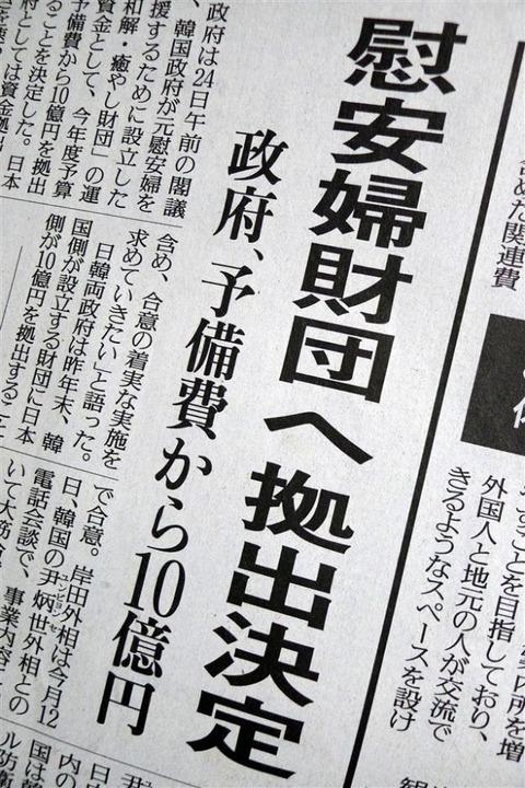 nikkan-goui_ianfu_10okuen_abe_jimin_koumei