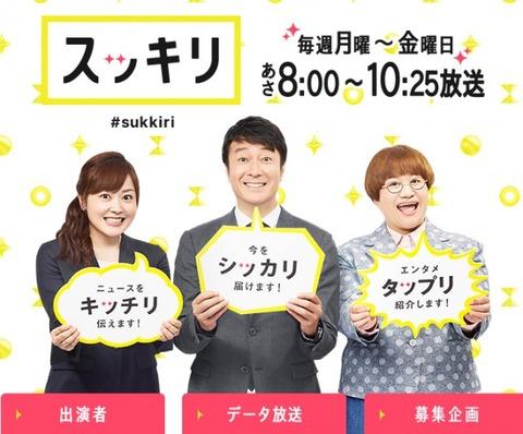 sukkiri_20171008yamada-e1507350796732