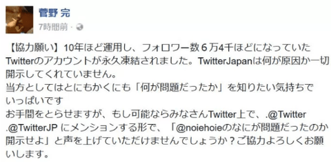 suganotamotsu-Twitter2