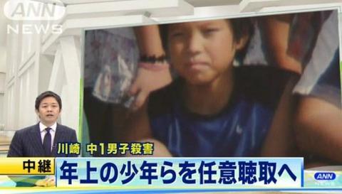 川崎中1殺害事件の加害者犯人が今すぐ逮捕されない理由