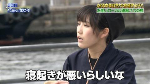 めちゃイケ大島優子卒業SPで加藤浩次にバラされる渡辺麻友の画像