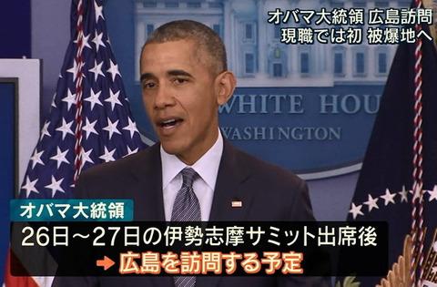 obama-president-hiroshima-iseshima-summit-3