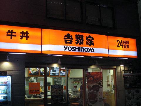 070730_Yoshinoya1