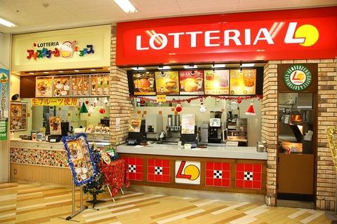 lotteria_view