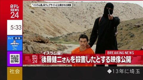 後藤健二さん殺害動画・画像をイスラム国が投稿…首を切られ処刑される…【斬首YouTube映像あり・閲覧注意】