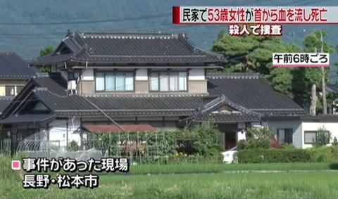 nagano-matsumoto-yamato-satsujin-1