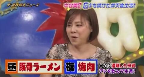 20151107_nakatanimiki_06