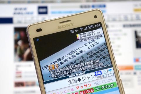 nhk-jushinryo-smartphone-gimuka