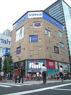 250px-Sofmap_Akihabara_honkan_2007