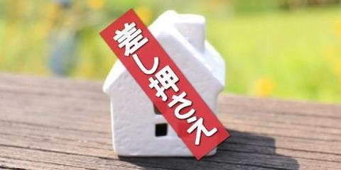 住宅ローン滞納で差し押さえを実行するタイミングは銀行員次第