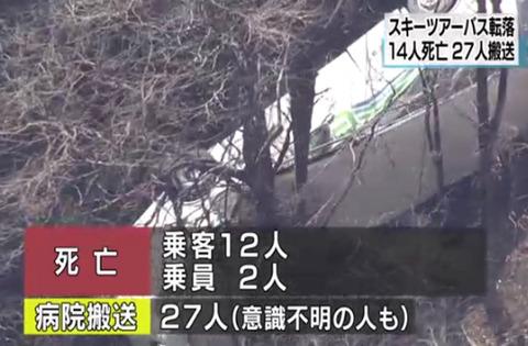 naganokaruizawa-busjiko-esp-keythtour-1