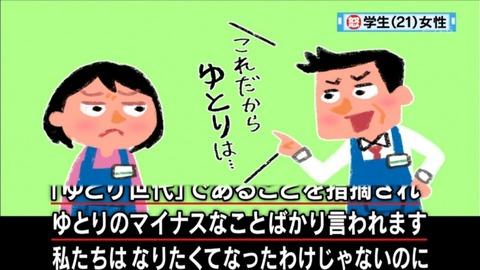 yutori-1024x576