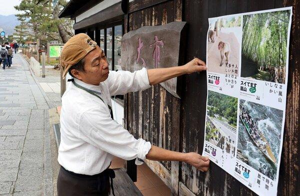 【驚愕】新型肺炎で観光客激減の京都さん、閑散ぶりを逆手にとった誘客キャンペーンを開始wwwwwwww(画像あり)
