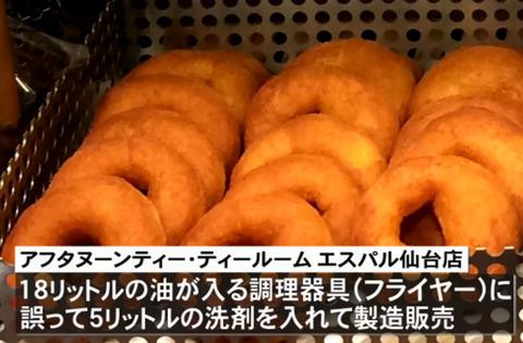 senzai-donuts-spal-sendai-afternoom-tea-tearoom-2