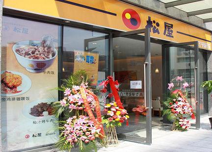 【朗報】松屋の新メニューwwwやべーやつを投入wwwww(画像あり)