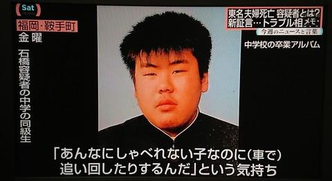 【東名事故】犯人・石橋和歩の卒アル&卒業文集が流出…内容に2ch唖然…(画像あり)
