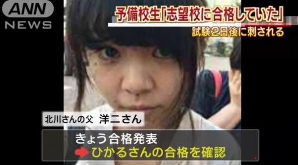 福岡予備校生・北川ひかるさん殺人事件、犯人の名前や顔写真 ...