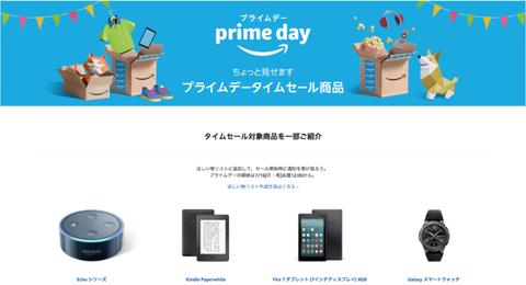 prime-day-item-1