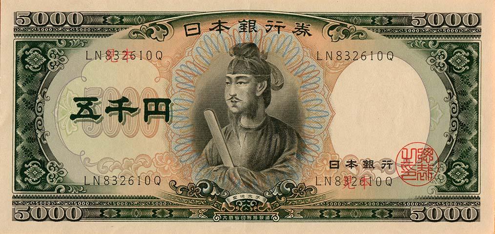 【新五千円札】五千円札が改良で新しくなるぞー!! 人物はそのままでホログラムや記号の色が変更 ※画像・動画あり
