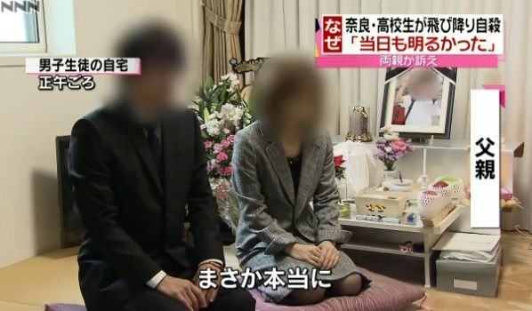 【転落】奈良北高校の高1飛び降り自殺の真相が酷い…いじめ加害者が教師に「こいつカンニングしてます!」被害者「トイレに行ってきます…」→→→ 【画像あり】