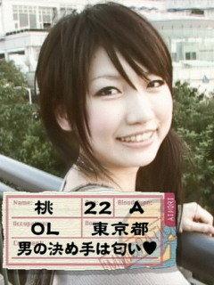 momo_ainori-thumbnail2