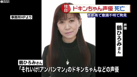 【病気】鶴ひろみさんの死因が判明…病名が…(画像あり)