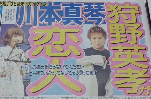 kanoueikou-kawamotomakoto-katousari-1