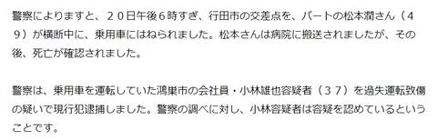 【訃報】松本潤さん、死亡・・・・・・・・