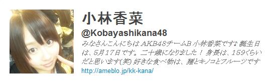 akbkobayashi