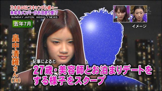 HatanakaYamatoBunshunAkko2114101905