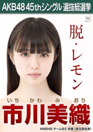 3_ichikawa_miori