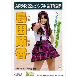 7001shimada_haruka03