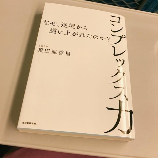 須田亜香里「ブスと書かれた本が出版された」