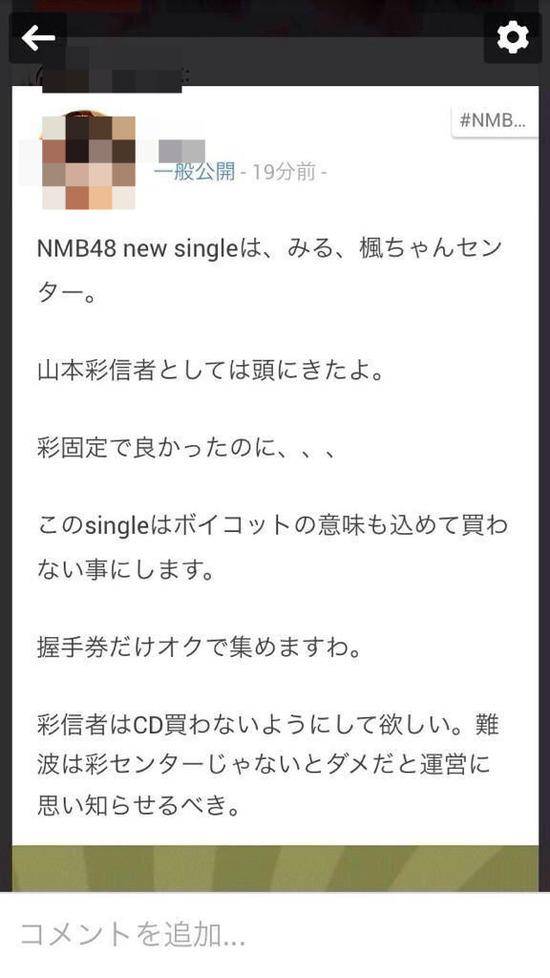 【悲報】山本彩ヲタ NMB新曲不買へ