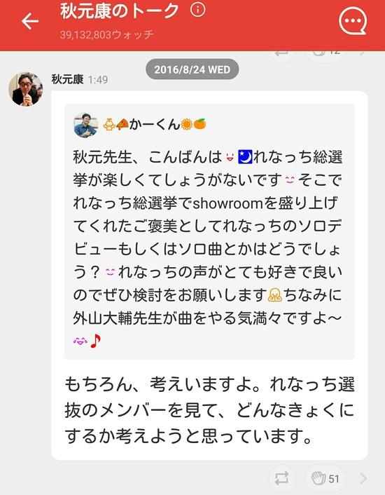 秋元康「れなっち総選挙メンバーに曲を書きます。れなっちが選んだ選抜メンバーを見てどんな曲にするか決めます。」