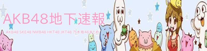 AKB48地下速報