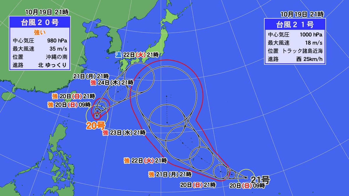 【悲報】2つの台風が日本に接近中 他