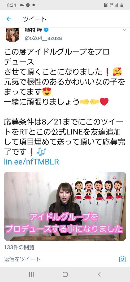【速報】植村梓、アイドルグループをプロデュース