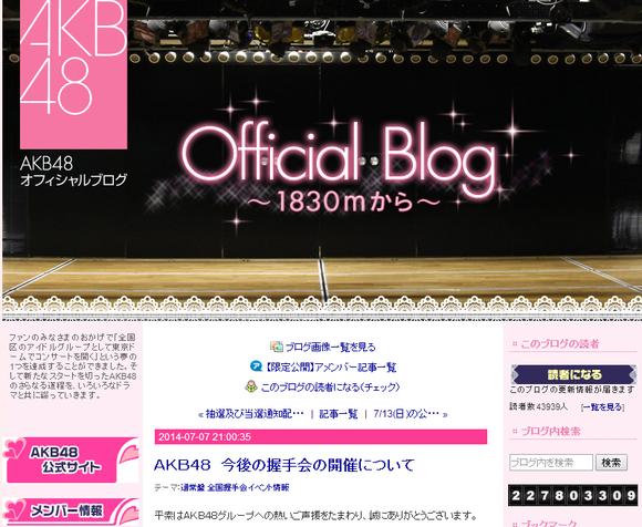 AKB48全国握手会復活キタキタ━━━━(゚∀゚)━━━━!!