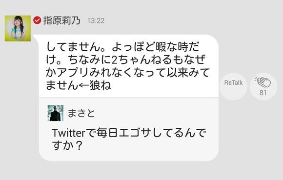 【悲報】指原莉乃が2ちゃんねらーだとカミングアウト
