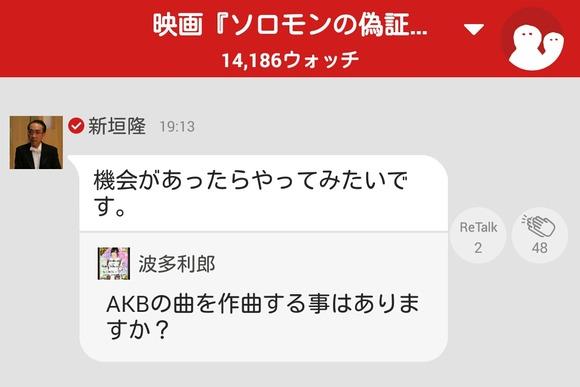 ゴーストライター新垣隆「AKBの曲を作曲してみたい」
