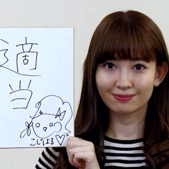 小嶋陽菜さんよりお知らせ