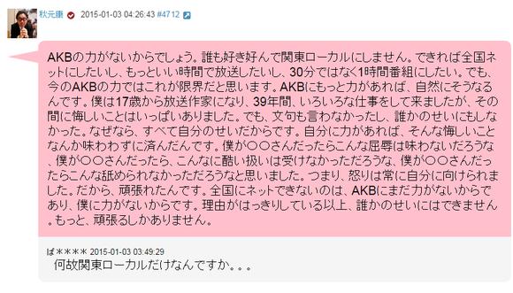 秋元康「関東ローカルでの放送。それが今のAKBの力」