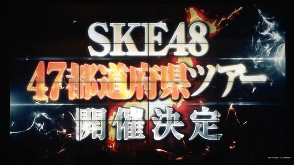 【速報】SKE48、47都道府県ツアー決定