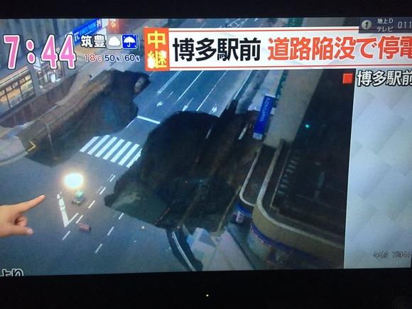 博多駅前で大規模道路陥没