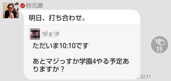 【速報】マジすか学園4放送へ