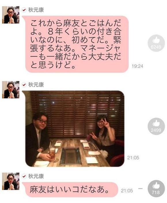 秋元康「麻友はいいコだなぁ。」